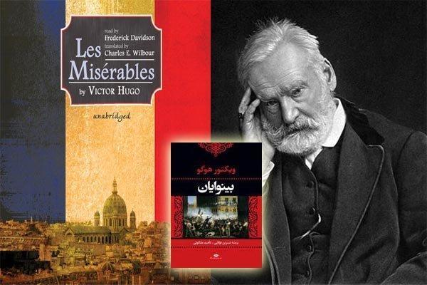 ارائه ترجمه دو جلدی جدید از بینوایان در بازار نشر